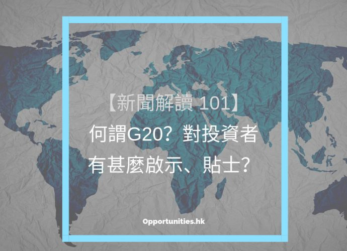 G20-中文-二十國集團-2019-投資貼士