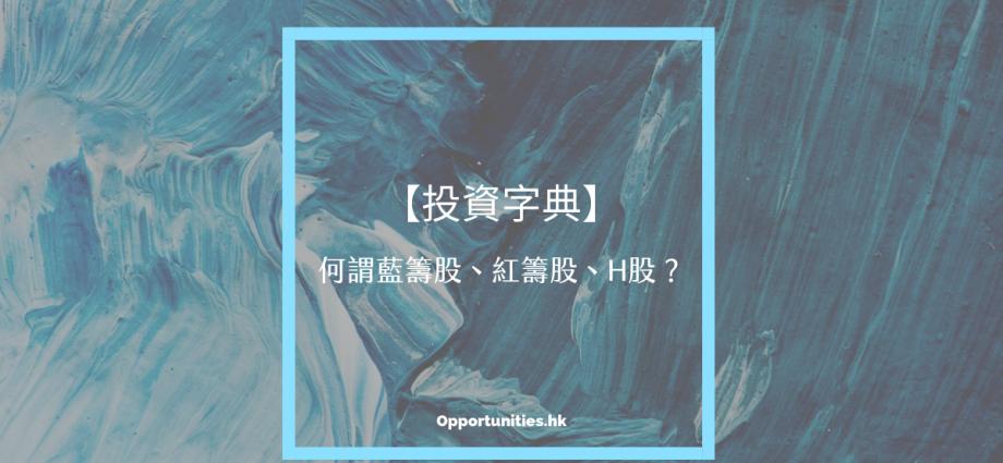 OPTI-何謂-藍籌股-紅籌股-H股