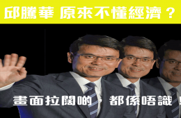 OPTI-邱騰華-不懂經濟-局長